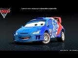 «Тачки» под музыку Soundtrack - Cars(Тачки1). Picrolla